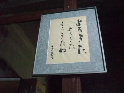 P1010609.JPGのサムネール画像